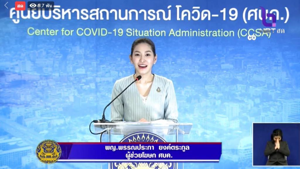 """""""หมอบุ๋ม"""" เผยไทยติดเชื้อโควิด-19 วันนี้  1 ราย รักษาหายวันเดียว 16 ราย"""