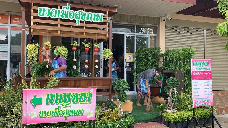 ร้านนวดแผนไทยดีใจได้ปลดล็อกเตรียมเปิดรับลูกค้า 1 มิ.ย.นี้