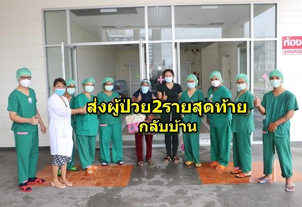 ภูเก็ตส่งผู้ป่วยโควิดสองรายสุดท้ายกลับบ้าน พร้อมปิดชั่วคราวโรงพยาบาลสนาม