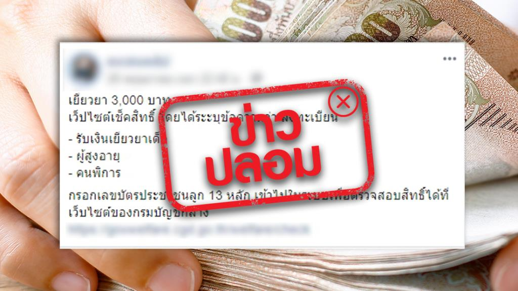 ข่าวปลอม! เว็บไซต์จากกรมบัญชีกลาง ใช้เช็คสิทธิ ลงทะเบียนรับเงินเยียวยากลุ่มเปราะบาง