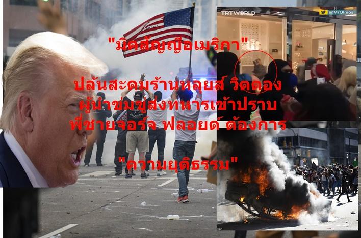 "In Clip: ประท้วงเดือดมินนิแอโปลิส ถูกยิง 3 ดับ 1 ทรัมป์จุดไฟเผาเมือง ข่มขู่ส่งกองทัพสหรัฐฯเข้ารัฐมินเนโซตา พี่ชายฟลอยด์ยัน ""ทรัมป์ไม่เปิดโอกาสให้พูด"" ร้านหลุยส์ วิตตองถูกปล้น"