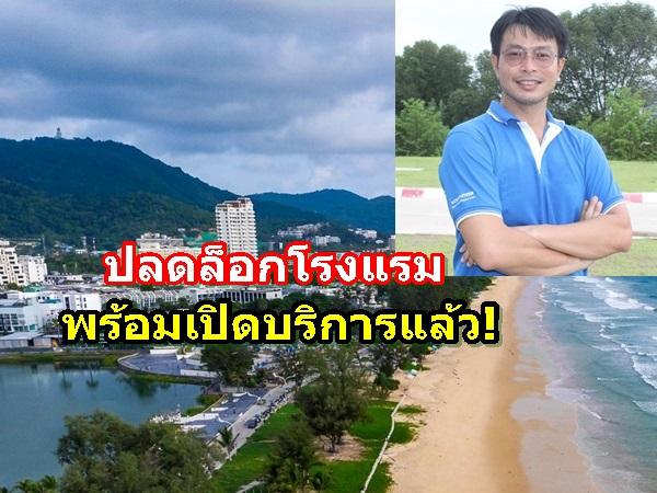 ภูเก็ตปลดล็อกโรงแรม เปิดบริการได้แล้ว จัดโปรแรงลดราคาสุดพิเศษ ดึงคนไทยเที่ยว ก่อนต่างชาติเข้าปลายปี