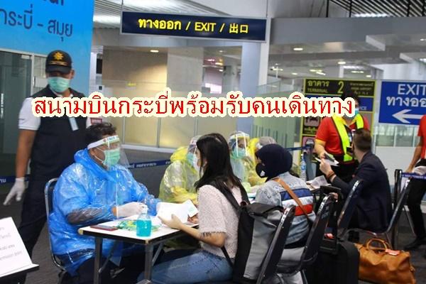 สนามบินกระบี่พร้อมรับผู้โดยสารที่เดินทางผ่านท่าอากาศยานกระบี่