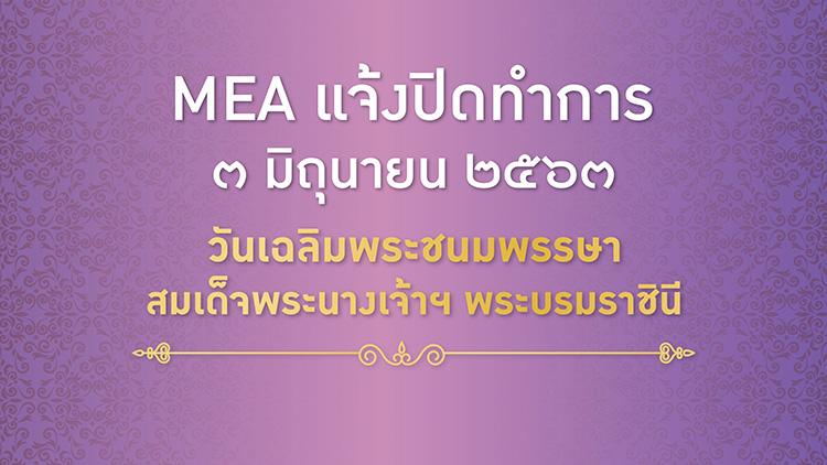 MEA แจ้งปิดทำการเนื่องในวันเฉลิมพระชนมพรรษาสมเด็จพระนางเจ้าฯ พระบรมราชินี