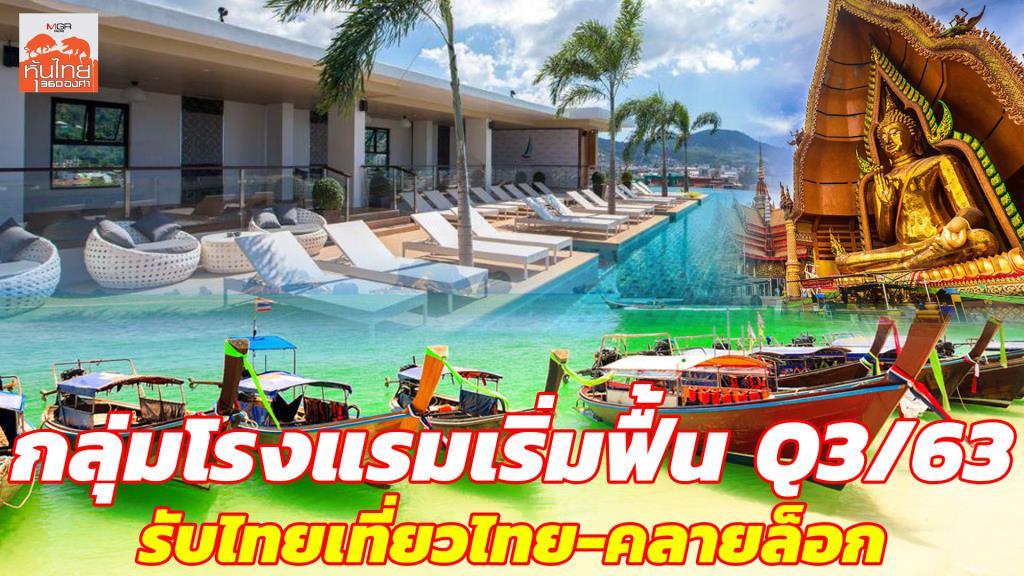 กลุ่มโรงแรมเริ่มฟื้น Q3/63 รับไทยเที่ยวไทย-คลายล็อก