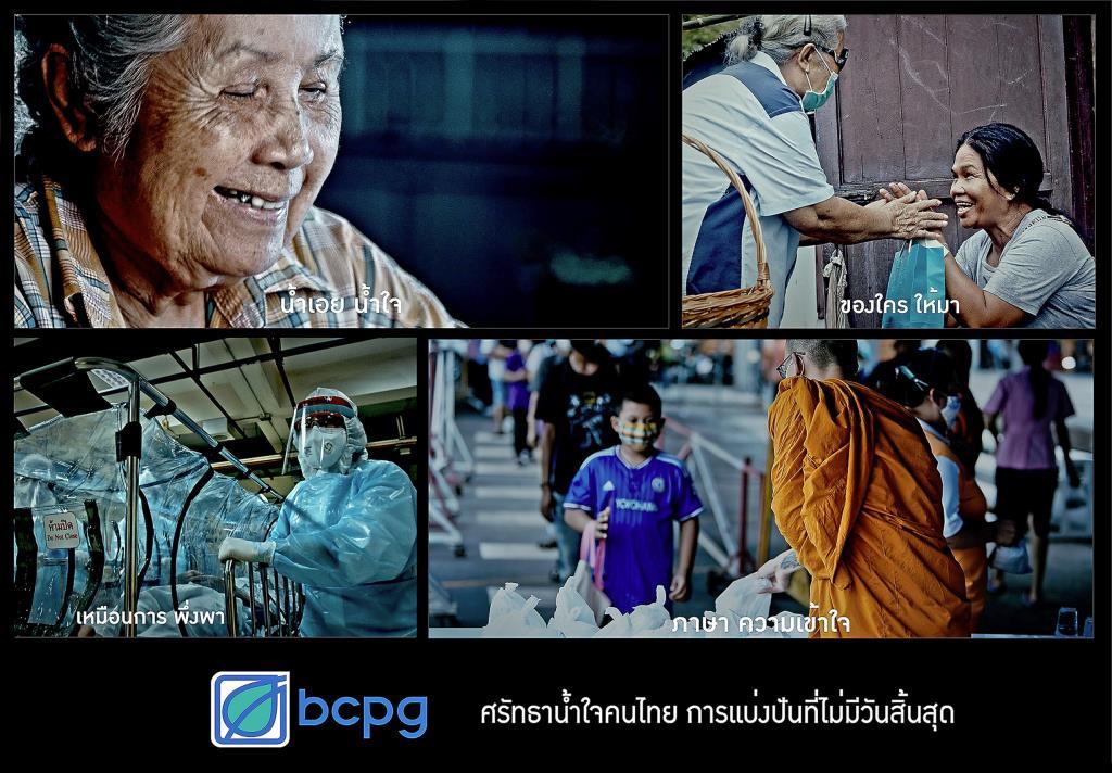 """บีซีพีจี ชวนคนไทยช่วยกันต่อไป ผ่าน MV """"น้ำเอยน้ำใจ"""" ของพี่ป้อม อัสนี"""