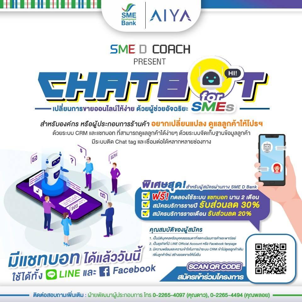 """ธพว. จับมือ AIYA หนุน ผปก. ไทย ใช้  """"Chatbot for SMEs เปลี่ยนการขายออนไลน์ให้ง่าย ด้วยผู้ช่วยอัจฉริยะ"""""""