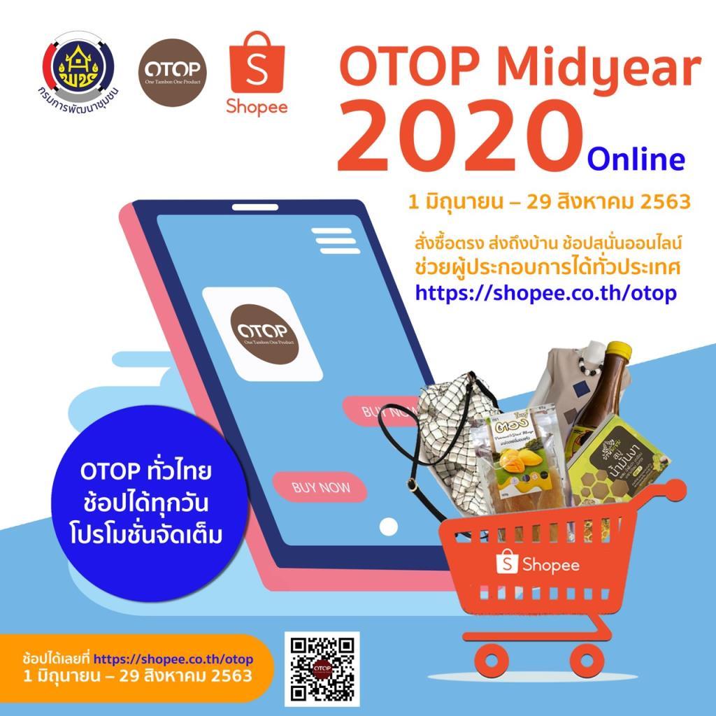 """เชิญช้อป """"OTOP Midyear 2020 """"แห่งแรกบนโลกออนไลน์"""