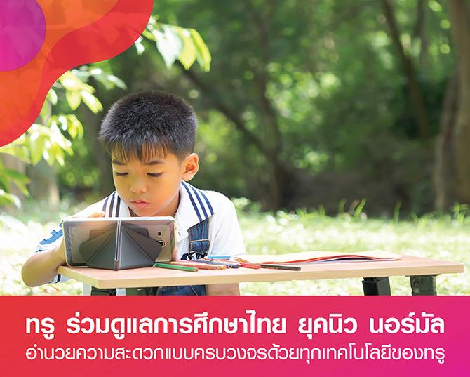 ทรู ร่วมดูแลการศึกษาไทย ยุคนิว นอร์มัล ให้เด็กไทยเรียนที่บ้านได้ไม่สะดุด