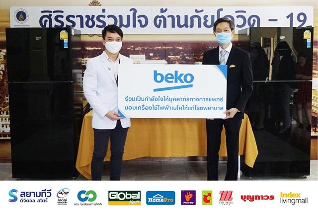 Beko จับมือร้านค้าพันธมิตรส่งกำลังใจสนับสนุนโรงพยาบาลศิริราช ร่วมสู้โควิด-19
