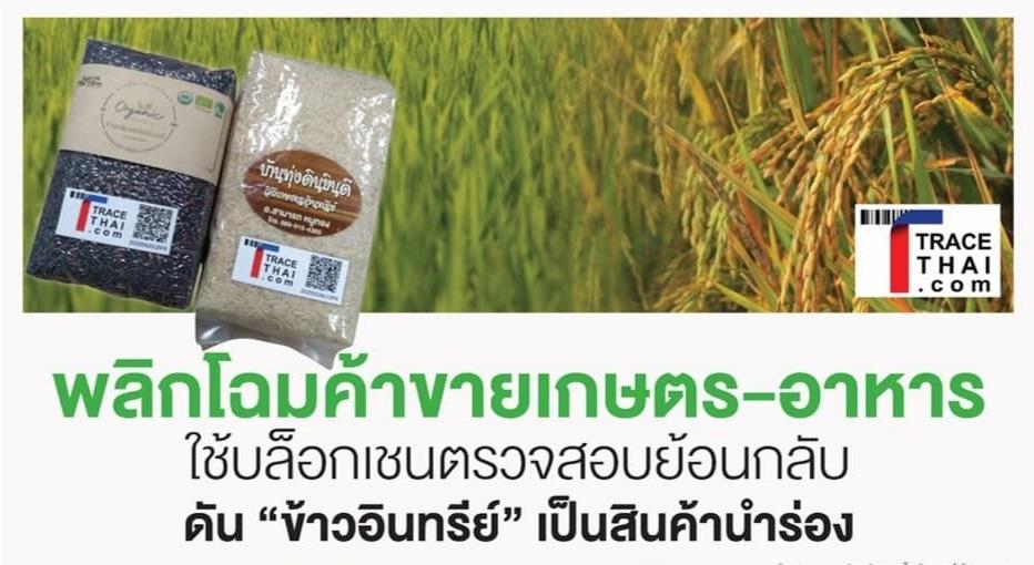 """พลิกโฉมค้าขายเกษตร-อาหาร ใช้บล็อกเชนตรวจสอบย้อนกลับ ดัน """"ข้าวอินทรีย์"""" เป็นสินค้านำร่อง"""