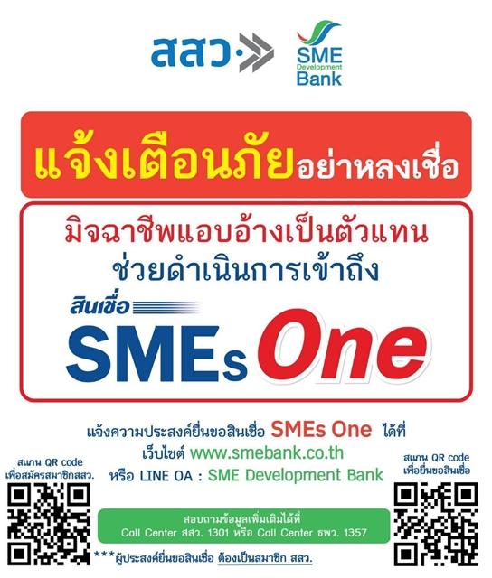 ธพว. เตือนผู้ประกอบการอย่าหลงเชื่อมิจฉาชีพ อ้างเป็นตัวแทนช่วยให้เข้าถึงสินเชื่อ SMEs One