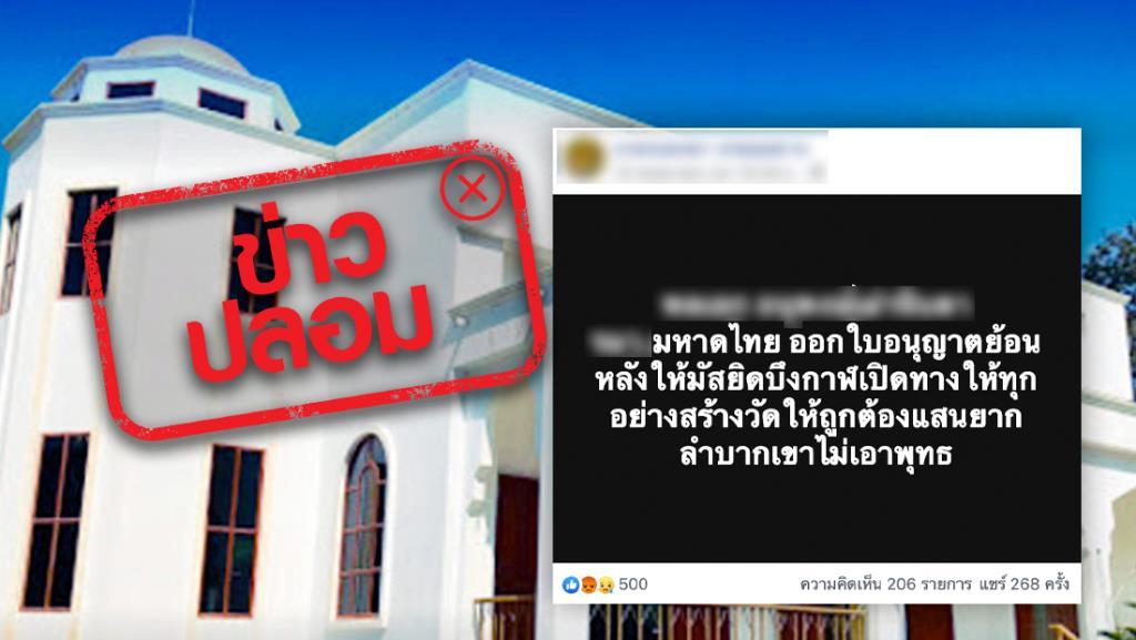 ข่าวปลอม! กระทรวงมหาดไทย ออกใบอนุญาตย้อนหลังให้สร้างมัสยิด ที่ จ.บึงกาฬ