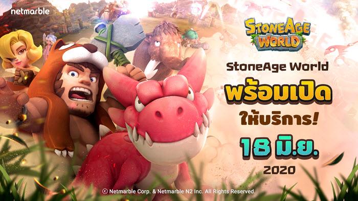 """เกมมือถือ """"StoneAge World"""" เตรียมเปิดให้บริการ 18 มิ.ย.นี้"""