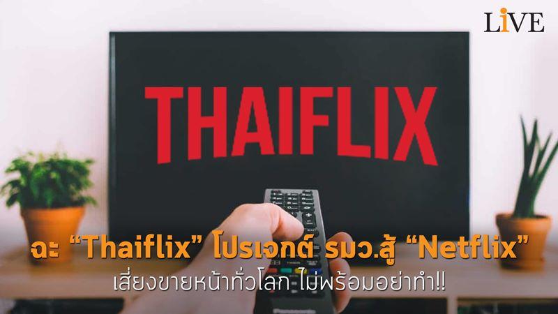 """ฉะ """"Thaiflix"""" โปรเจกต์ รมว.สู้ """"Netflix"""" เสี่ยงขายหน้าทั่วโลก ไม่พร้อมอย่าทำ!!"""