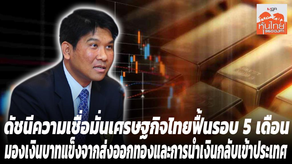 ดัชนีความเชื่อมั่นเศรษฐกิจไทยฟื้นรอบ 5 เดือน มองเงินบาทแข็งจากส่งออกทองคำ และการนำเงินกลับเข้าประเทศ