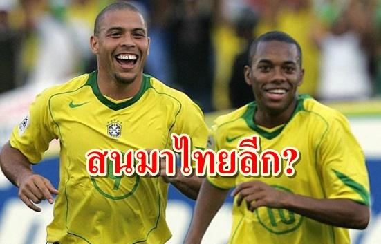 """ลือสนั่น! ทีมไทยลีกปิ๊งฟอร์ม """"โรบินโญ่"""" จ่อดึงร่วมทัพ"""