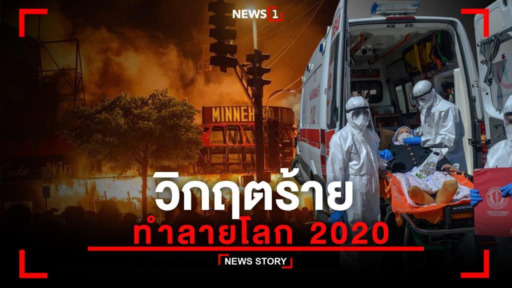 วิกฤตร้าย ทำลายโลก 2020