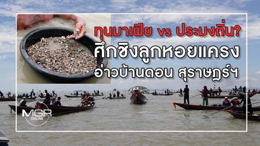 """ทุนมาเฟีย vs ประมงถิ่น """"ศึกชิงลูกหอยแครง"""" อ่าวบ้านดอน สุราษฎร์ฯ"""