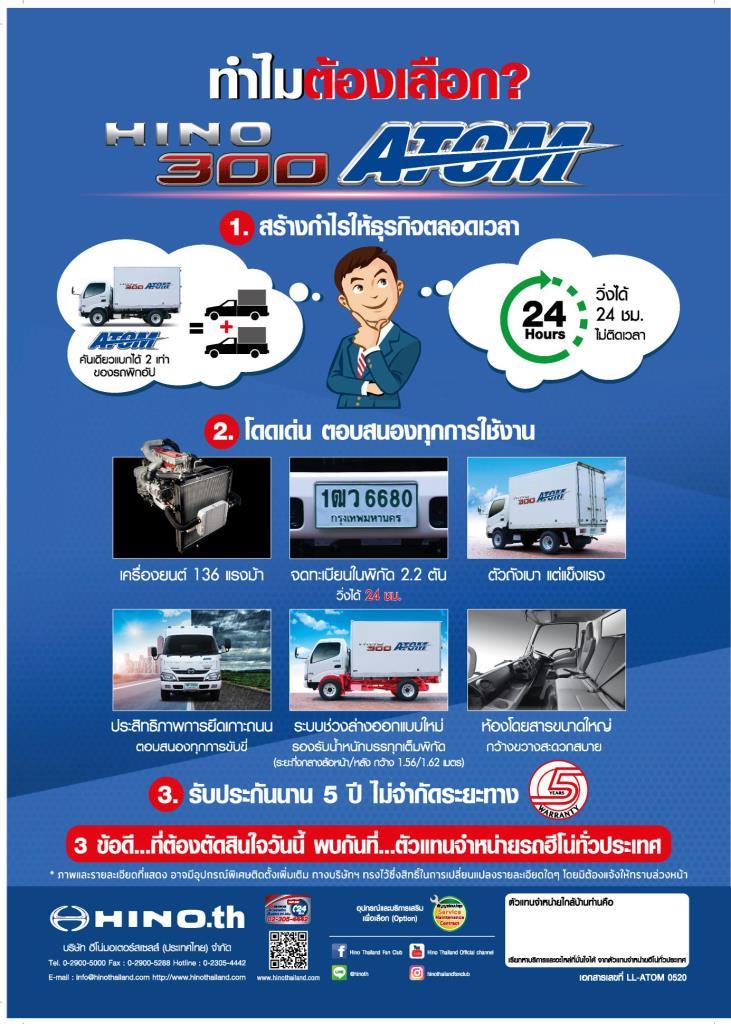 เปิดตัว Hino 300 ATOM รถบรรทุก 4 ล้อใหม่ วิ่งได้ 24  ชั่วโมง