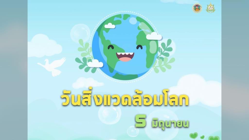 """เชิญชวนคนไทยร่วมปลูกต้นไม้ 100 ล้านต้น รับกล้าไม้ฟรี เนื่องในวัน """"สิ่งแวดล้อมโลก"""""""