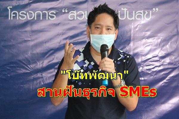 """""""โบ๊ทพัฒนา"""" สานฝันธุรกิจ SMEs! มอบเงินทุน 5 หมื่น ให้แผนธุรกิจที่ทำได้จริงและโดนใจ"""