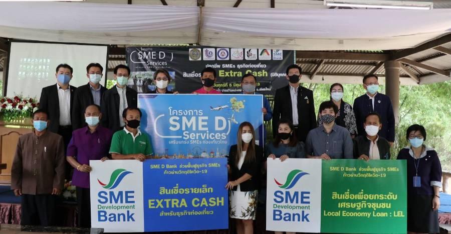 """ธพว.จัด """"SME D Services"""" ครั้งที่ 3 ช่วยเอสเอ็มอีธุรกิจท่องเที่ยวภาคเหนือเข้าถึงสินเชื่อพิเศษ เพื่อฟื้นฟูธุรกิจ"""