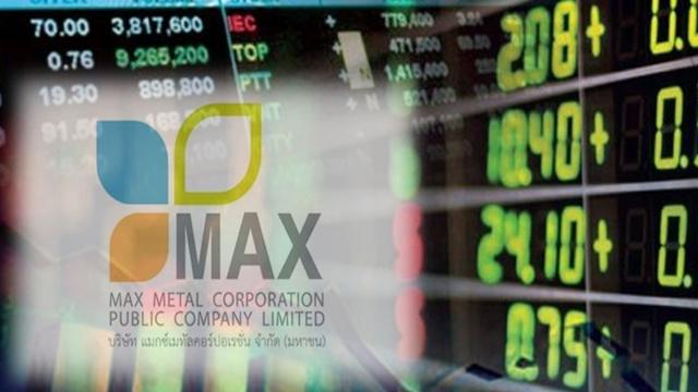 บอร์ดแมกซ์เมทัลฯ ย้ำชัด ลงทุนธุรกิจอสังหาฯ อย่างเหมาะสม เตรียมเคาะแผนพัฒนา-สร้างมูลค่าเพิ่มจากการลงทุน