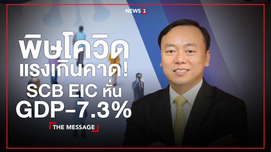พิษโควิดแรงเกินคาด! SCB EIC หั่น GDP -7.3%