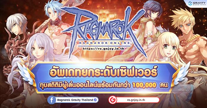 """Ragnarok"" ยกระดับเซิร์ฟเวอร์ ทุบสถิติผู้เล่นออนไลน์พร้อมกันกว่า 100,000 คน!"