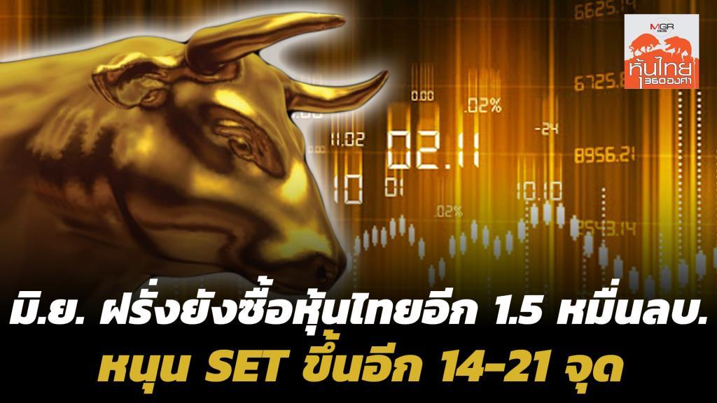 มิ.ย. ฝรั่งยังซื้อหุ้นไทยอีก 1.5 หมื่นลบ.หนุน SET ขึ้นอีก 14-21 จุด