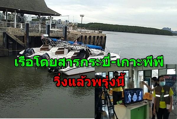 เปิดวิ่งแล้ว! เรือโดยสาร กระบี่-เกาะพีพี พรุ่งนี้เที่ยวแรก