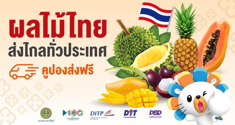 กรมพัฒน์ฯ  จัดแคมเปญ Thai Fruits Golden Months  ยกขบวนผลไม้ เปิดตลาดออนไลน์ 7 มิ.ย.63 ที่...Lazada