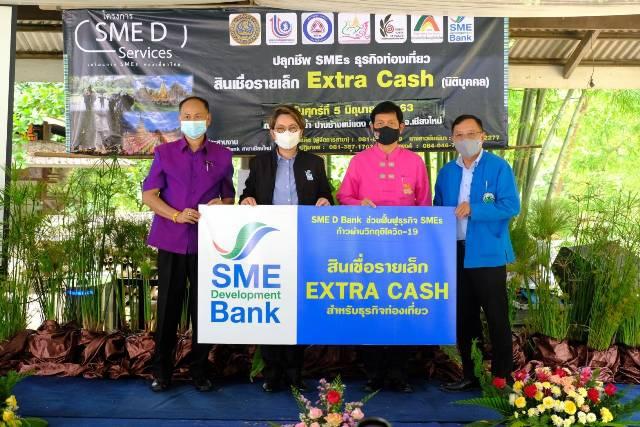 เอสเอ็มอีแบงก์เปิดปางช้างแม่แตงจัด Extra Cash หนุน SMEs เหนือฝ่าวิกฤตโควิด