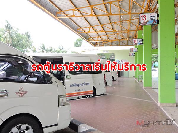 รถตู้นราธิวาสเริ่มกลับมาให้บริการแล้ว โดยจำกัดให้ขึ้นได้เพียง 9 คน โชเฟอร์ครวญไม่คุ้มค่าน้ำมัน
