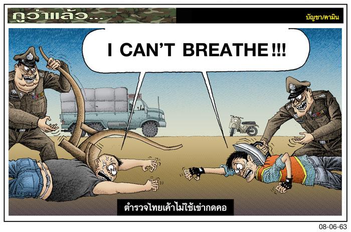 ตำรวจไทยเค้าไม่ใช้เข่ากดคอ