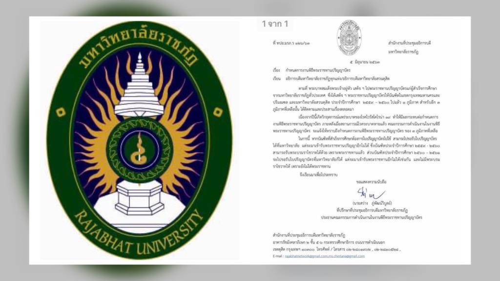 ราชภัฏฯเผยบัณฑิตที่ต้องการใบปริญญาสามารถรับได้ที่มหาวิทยาลัย แต่ไม่สามารถเข้ารับพระราชทานปริญญาได้อีก