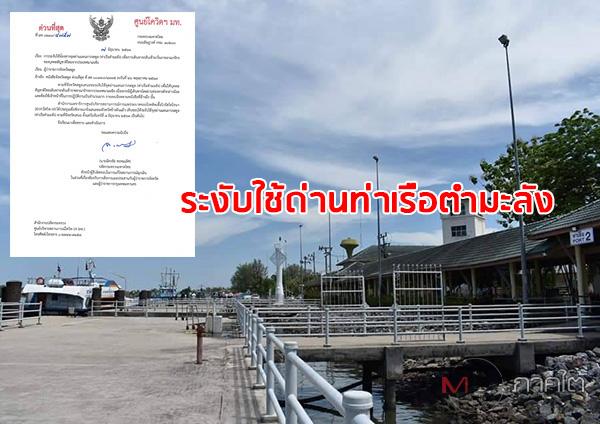 มหาดไทยสั่งระงับใช้ด่านท่าเรือตำมะลัง จ.สตูล ส่วนด่านวังประจันยังเปิดรับตามโควตา