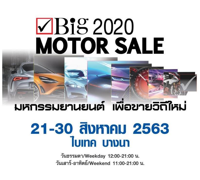 ยืนยันจัดงาน Big Motor Sale 2020 วันศุกร์ที่ 21 – วันอาทิตย์ที่ 30 สิงหาคม 2563