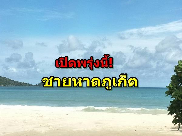 ป่าตองเงียบเหงา! เปิดหาดพรุ่งนี้ คาดไม่คึกคัก ไร้เงานักท่องเที่ยว-เข้าสู่หน้าฝน