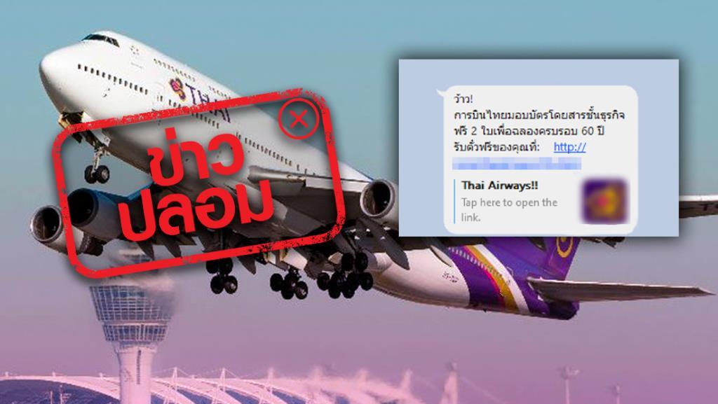ข่าวปลอม! การบินไทยจัดกิจกรรมแจกบัตรโดยสาร ฉลองครบรอบ 60 ปี