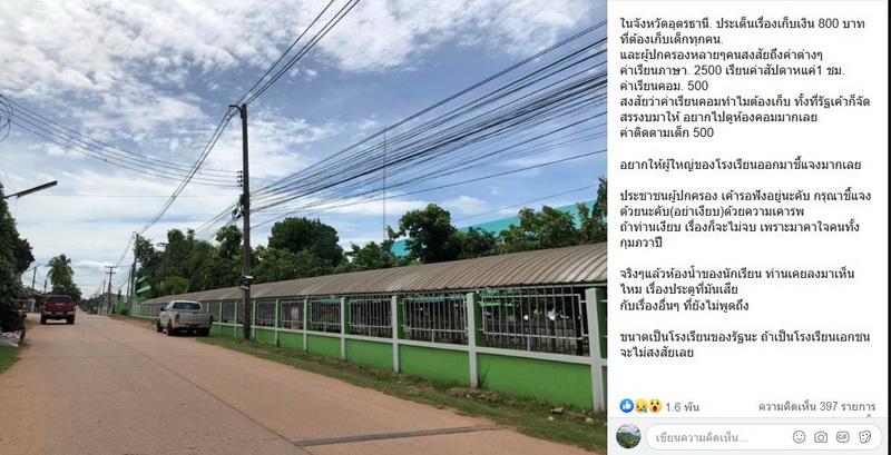 ผอ.ร.ร.ที่อุดรฯ ดับดรามาเก็บเงิน 800 ค่าทำความสะอาด ลั่นถ้าผู้ปกครองไม่เห็นด้วยก็ยกเลิก!!