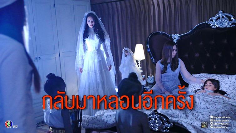"""ช่อง3เตรียมปลุกความหลอนอีกครั้งในละคร """"ตุ๊กตาผี"""""""