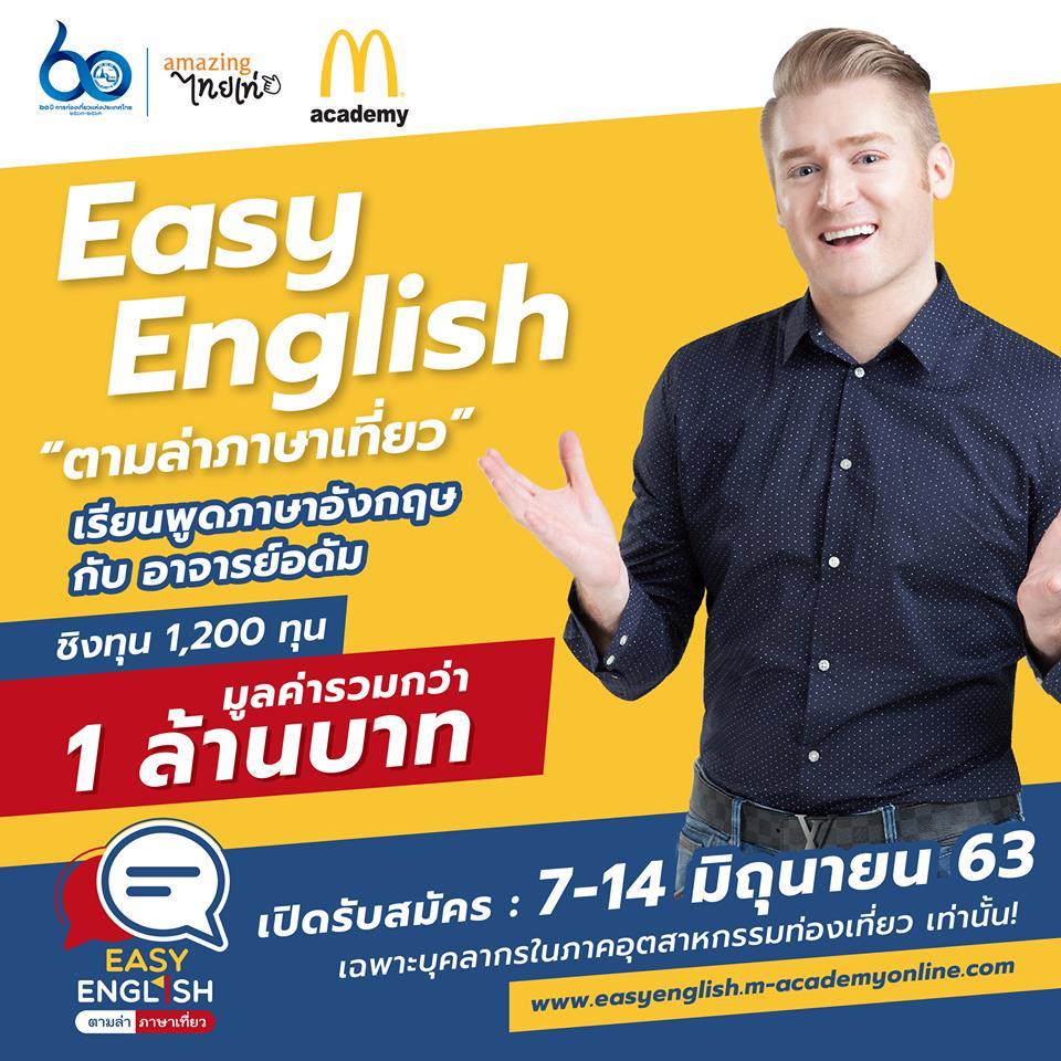 ททท.ผุดโครงการ  EASY ENGLISH เรียนฟรี!