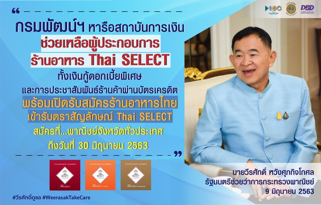 พาณิชย์' หารือสถาบันการเงิน ขอเงินกู้ดอกเบี้ยพิเศษ ช่วยร้านอาหาร Thai SELECT