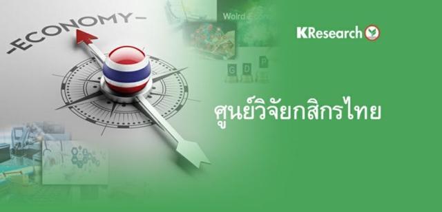 ศูนย์วิจัยกสิกรไทยคาดเฟดคงดอกเบี้ย 0.0-0.25%