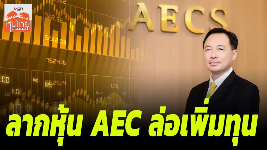 ลากหุ้น AEC ล่อเพิ่มทุน / สุนันท์ ศรีจันทรา