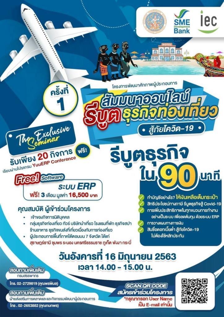 """ธพว. ร่วม สรรพากรและ IEC หนุน SME ธุรกิจท่องเที่ยวไทย จัด """"รีบูตธุรกิจท่องเที่ยว สู้ภัยโควิด-19"""""""