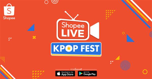 """แฟนๆ เคป๊อบเตรียมฟิน!!  """"ช้อปปี้"""" แทกทีม """"ซีเจ อีแอนด์เอ็ม"""" ส่งตรงความบันเทิงออนไลน์ ผ่านเทศกาล """"Shopee  Live Kpop Fest"""""""