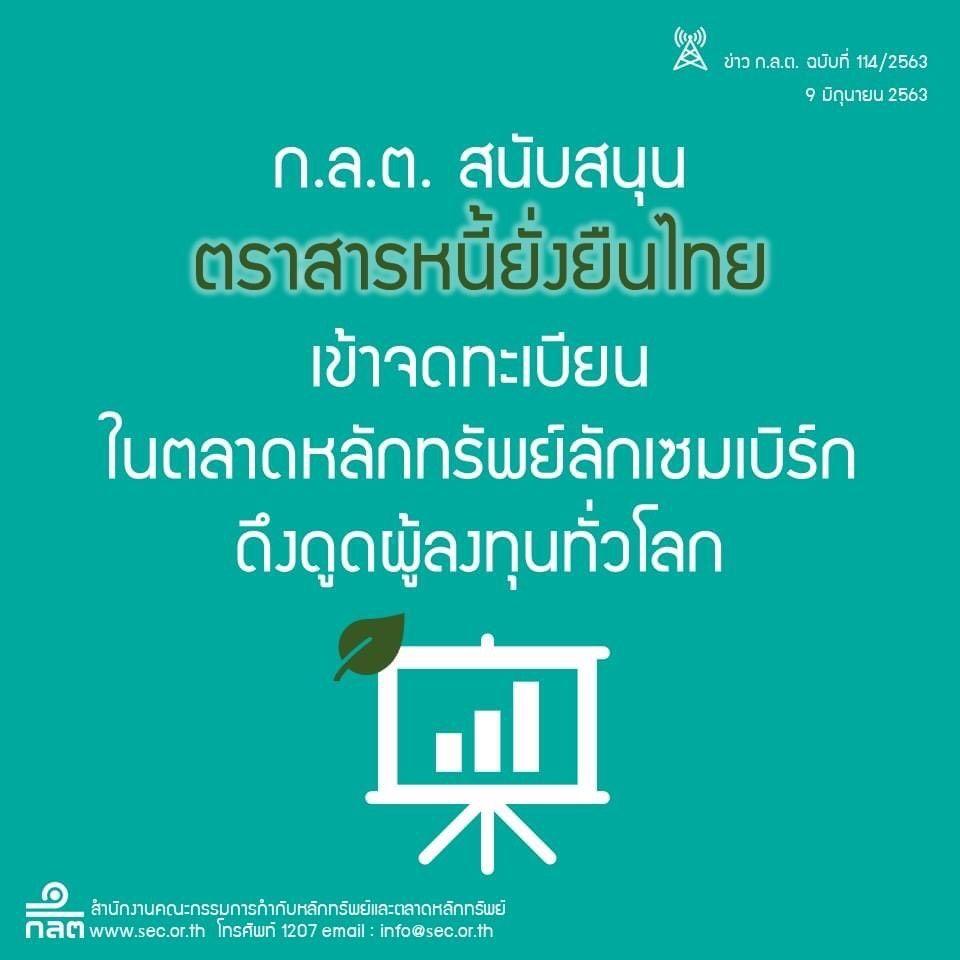 ก.ล.ต.หนุนตราสารหนี้ยั่งยืนไทย จดทะเบียนในตลาดหลักทรัพย์ลักเซมเบิร์ก